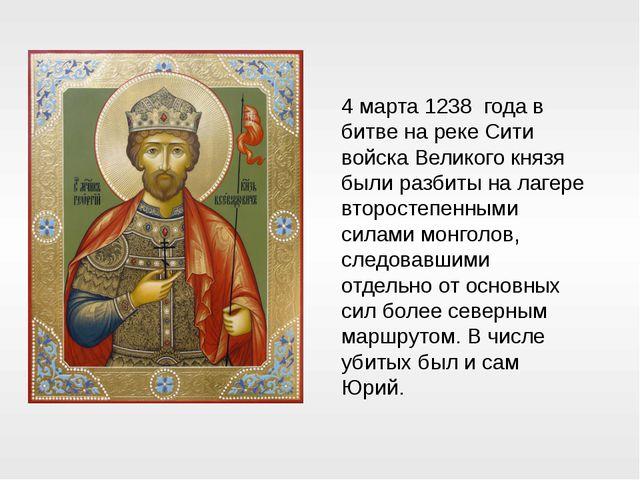 4 марта 1238 года в битве на реке Сити войска Великого князя были разбиты на...
