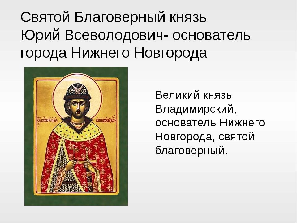 Святой Благоверный князь Юрий Всеволодович- основатель города Нижнего Новгоро...