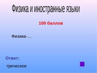 100 баллов Физика-… Ответ: греческое
