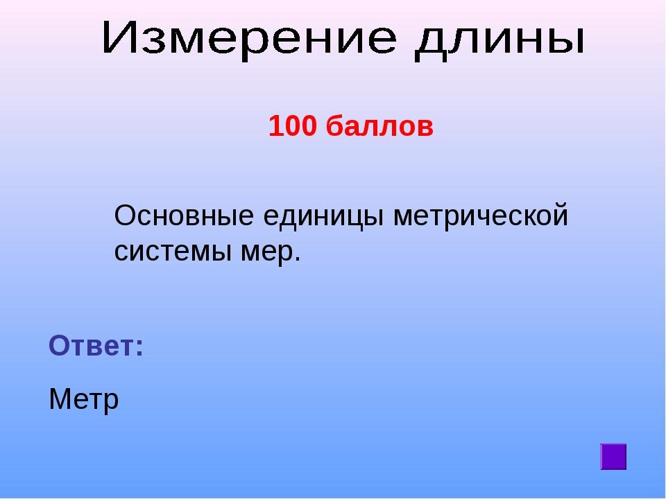 100 баллов Основные единицы метрической системы мер. Ответ: Метр