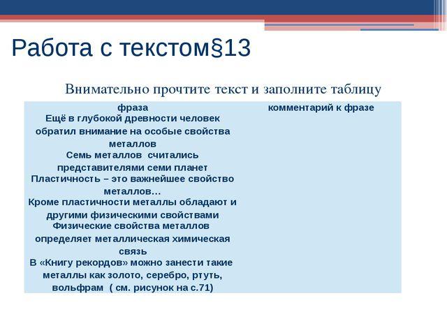 Работа с текстом§13 Внимательно прочтите текст и заполните таблицу фраза комм...