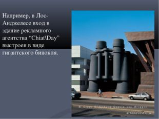 """Например, в Лос-Анджелесе вход в здание рекламного агентства """"Chiat\Day"""" выст"""