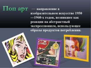 — направление в изобразительном искусстве1950—1960-х годов, возникшее как р