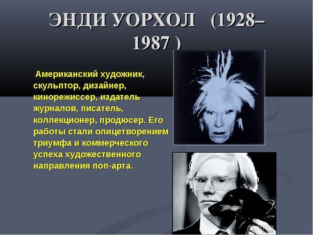 ЭНДИ УОРХОЛ (1928–1987 ) Американский художник, скульптор, дизайнер, кинорежи...