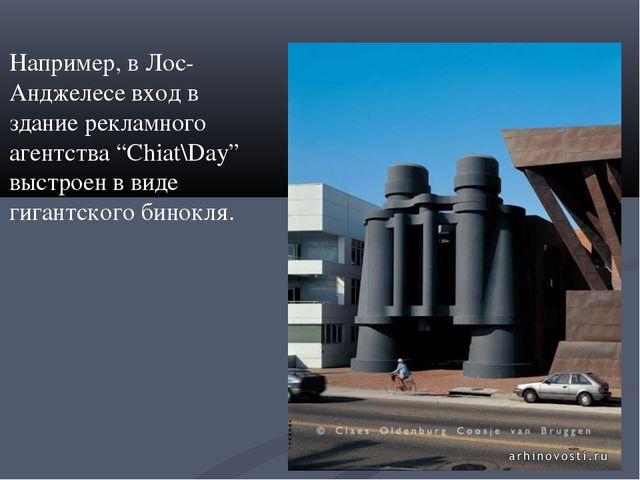"""Например, в Лос-Анджелесе вход в здание рекламного агентства """"Chiat\Day"""" выст..."""