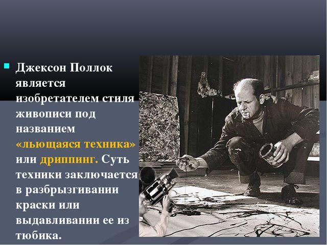 Джексон Поллок является изобретателем стиля живописи под названием «льющаяся...
