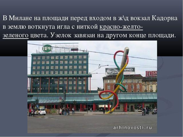 В Милане на площади перед входом в ж\д вокзал Кадорна в землю воткнута игла с...