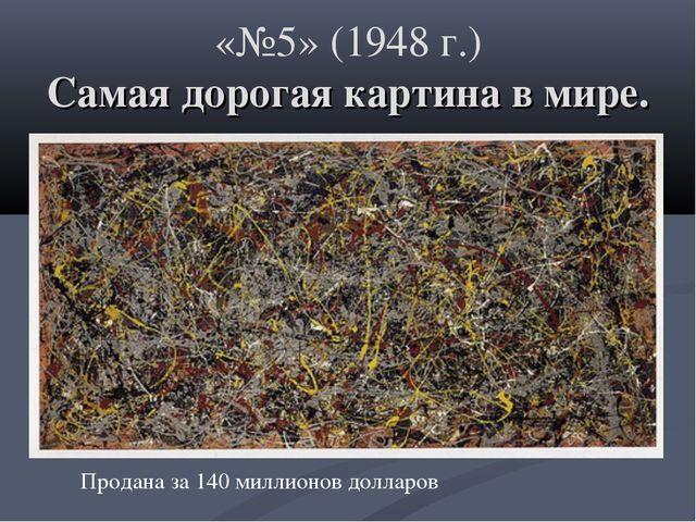 «№5» (1948 г.) Самая дорогая картина в мире. Продана за 140 миллионов долларов