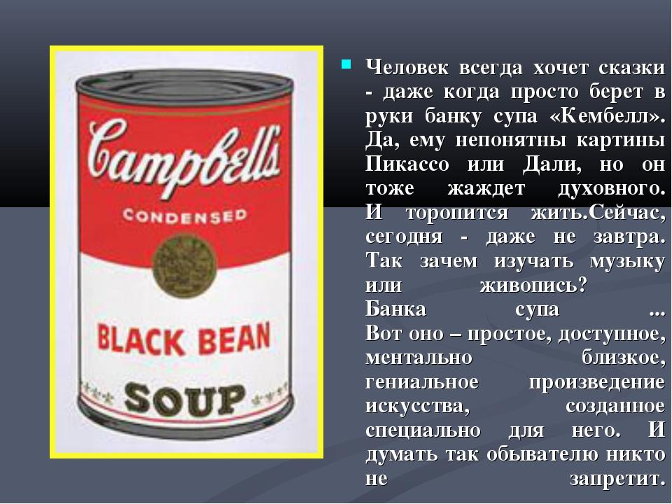 Человек всегда хочет сказки - даже когда просто берет в руки банку супа «Кемб...