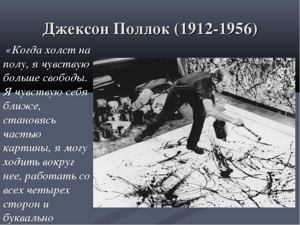Джексон Поллок (1912-1956) «Когда холст на полу, я чувствую больше свободы....