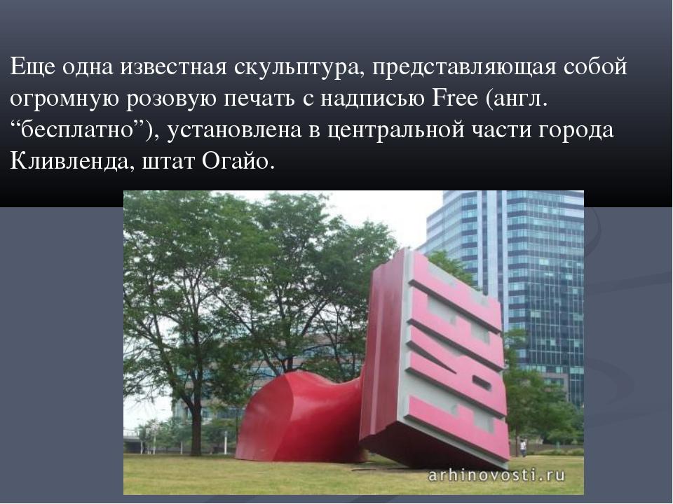 Еще одна известная скульптура, представляющая собой огромную розовую печать с...