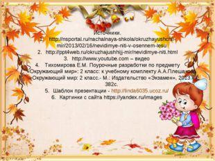 Источники. http://nsportal.ru/nachalnaya-shkola/okruzhayushchii-mir/2013/02/1