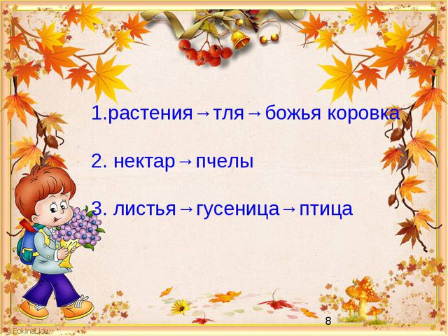 * 1.растения→тля→божья коровка 2. нектар→пчелы 3. листья→гусеница→птица