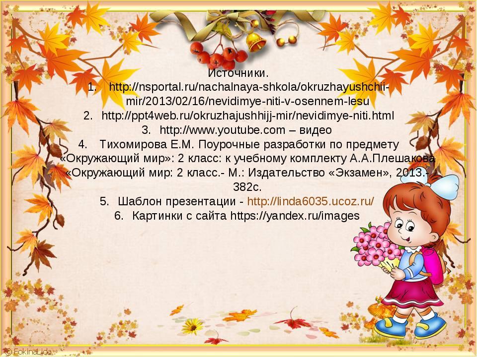 Источники. http://nsportal.ru/nachalnaya-shkola/okruzhayushchii-mir/2013/02/1...