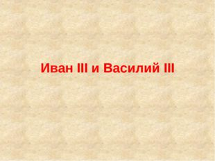 Иван III и Василий III