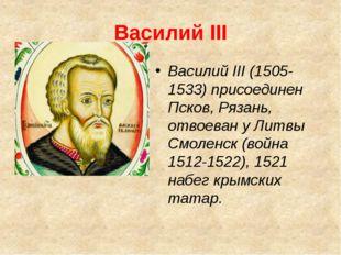 Василий III Василий III (1505-1533) присоединен Псков, Рязань, отвоеван у Лит