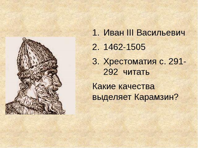 Иван III Васильевич 1462-1505 Хрестоматия с. 291-292 читать Какие качества в...