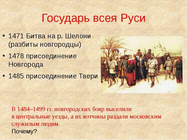 Государь всея Руси 1471 Битва на р. Шелони (разбиты новгородцы) 1478 присоеди...