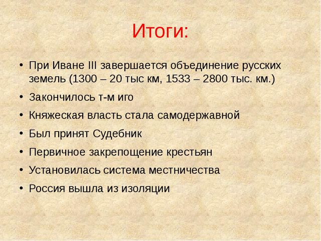 Итоги: При Иване III завершается объединение русских земель (1300 – 20 тыс км...