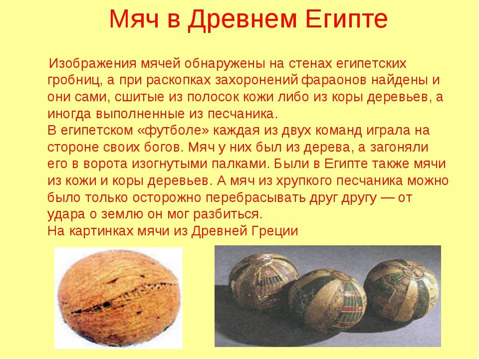 Мяч в Древнем Египте Изображения мячей обнаружены на стенах египетских гробни...