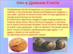 Мяч в Древнем Египте Изображения мячей обнаружены на стенах египетских гробни