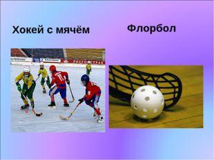 Хокей с мячём Флорбол