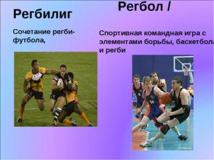 Регбилиг  Сочетание регби-футбола, Спортивная командная игра с элементами бо