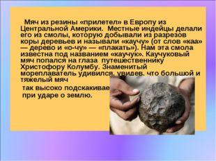 Мяч из резины «прилетел» в Европу из Центральной Америки. Местные индейцы де