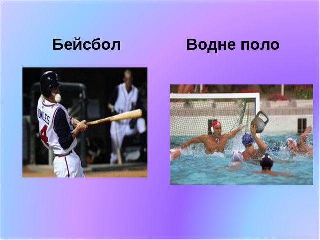Бейсбол Водне поло