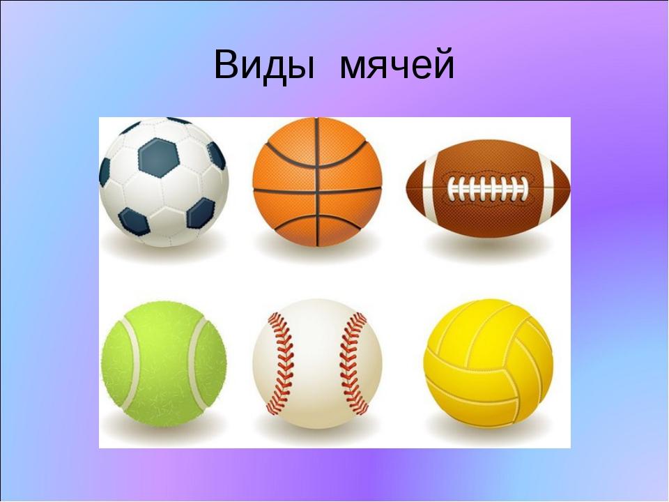 Виды мячей