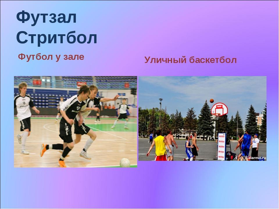 Футзал Стритбол Футбол у зале Уличный баскетбол