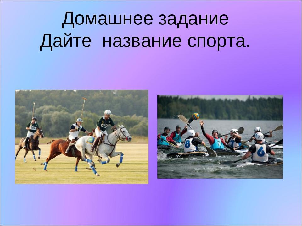 Домашнее задание Дайте название спорта.
