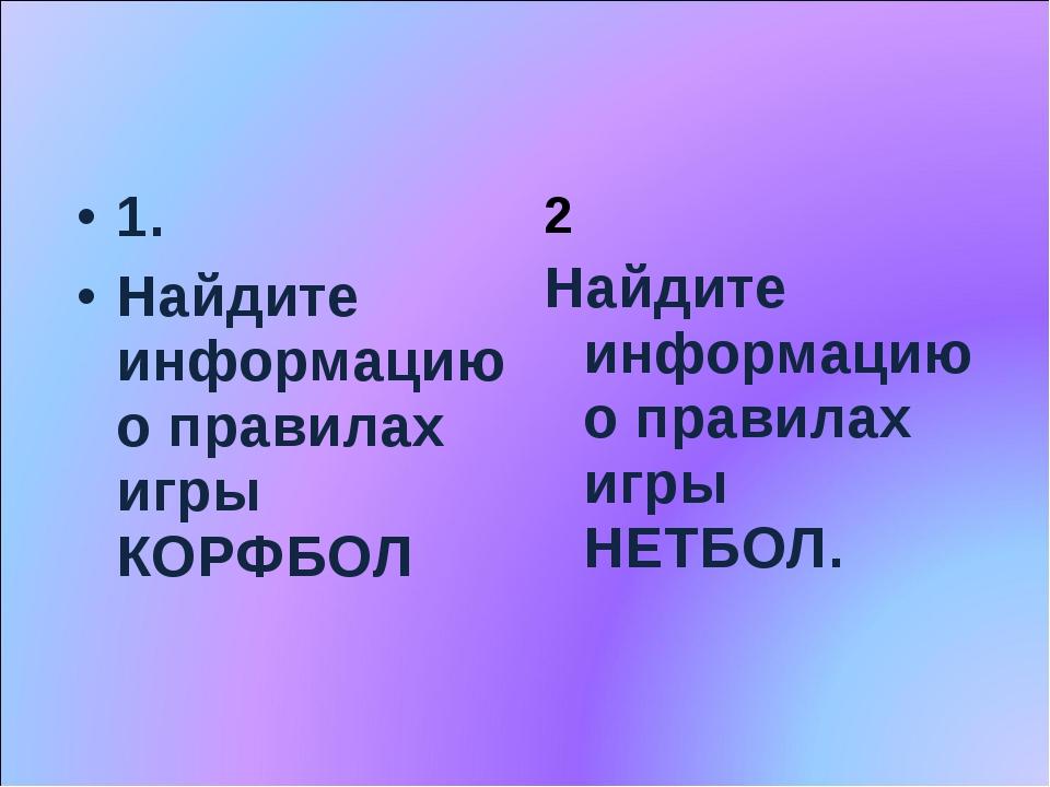 1. Найдите информацию о правилах игры КОРФБОЛ 2 Найдите информацию о правила...