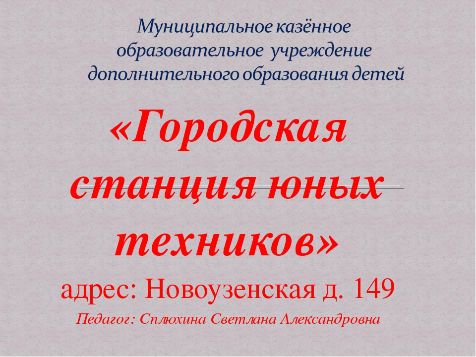 «Городская станция юных техников» адрес: Новоузенская д. 149 Педагог: Сплюхин...