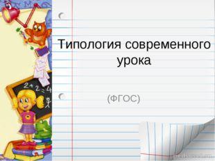 Типология современного урока (ФГОС)