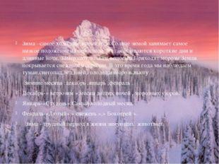 Зима –самое холодное время года.Солнце зимой занимает самое низкое положение