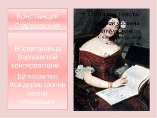 Констанция Гладковская Воспитанница Варшавской консерватории. Ей посвятил Фри