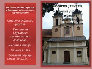 Костел Святого Креста в Варшаве где хранится сердце Шопена Стоит в Варшаве це