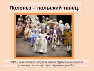 В XVIII веке полонез получает распространение в качестве церемониального шест