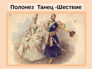 Полонез Танец -Шествие
