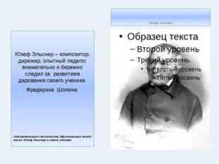 Юзеф Эльснер Юзеф Эльснер – композитор, дирижер, опытный педагог, внимательн