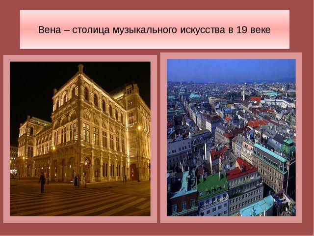 Вена – столица музыкального искусства в 19 веке