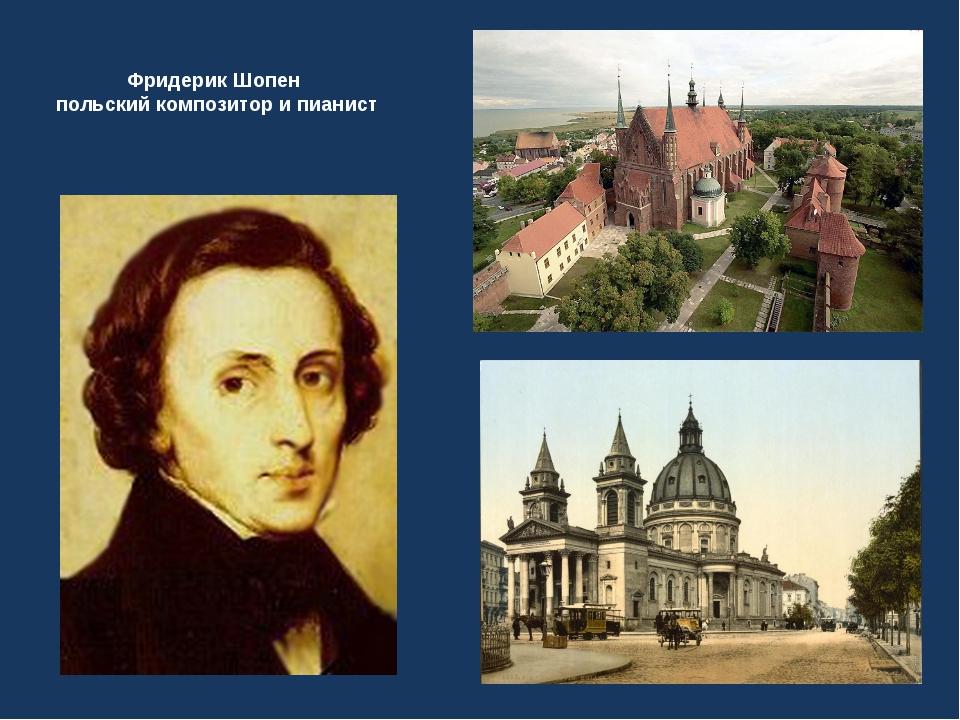 Фридерик Шопен польский композитор и пианист