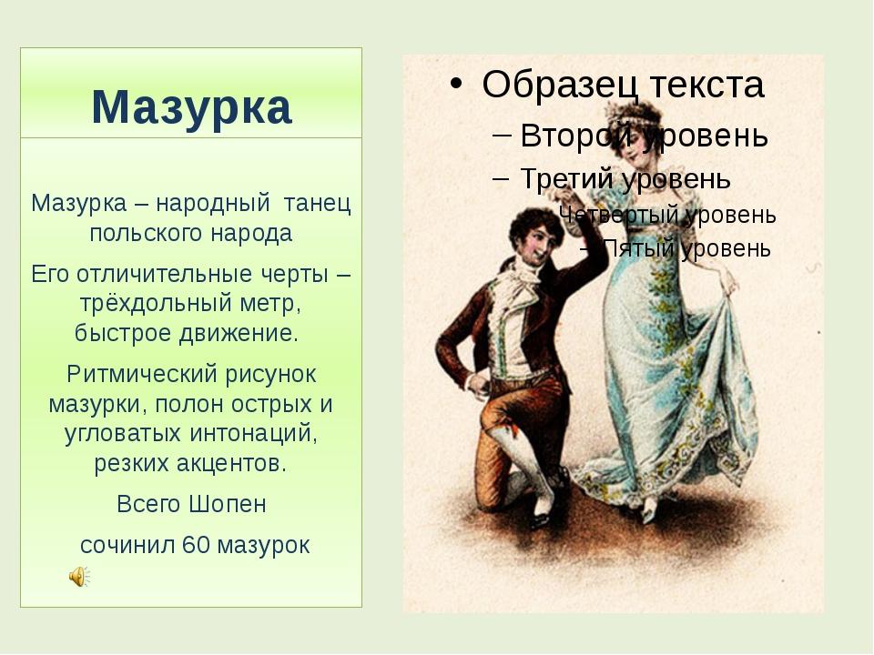 Мазурка Мазурка – народный танец польского народа Его отличительные черты – т...