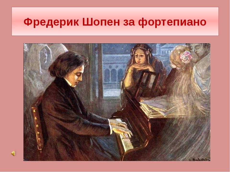 Фредерик Шопен за фортепиано