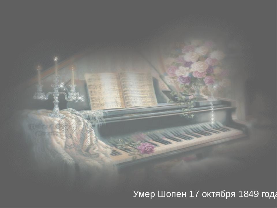 Умер Шопен 17 октября 1849 года