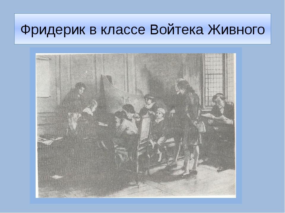 Фридерик в классе Войтека Живного