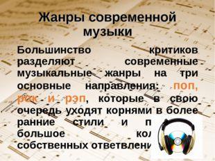 Жанры современной музыки Большинство критиков разделяют современные музыкальн