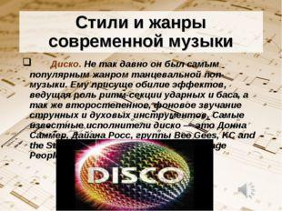 Стили и жанры современной музыки Диско. Не так давно он был самым популярным