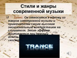 Стили и жанры современной музыки Транс. Он относится к одному из жанров элек